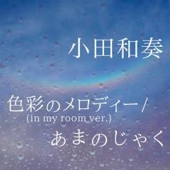 色彩のメロディー(in my room ver.) / あまのじゃく
