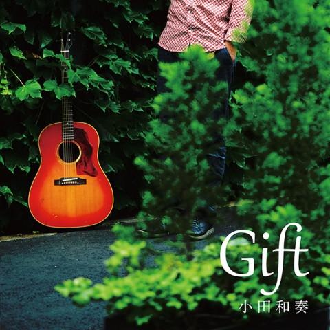 「Gift」小田和奏