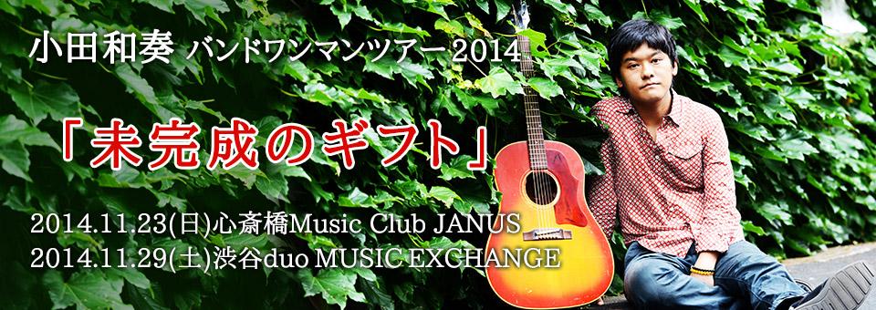 小田和奏 バンドワンマンツアー2014「未完成のギフト」