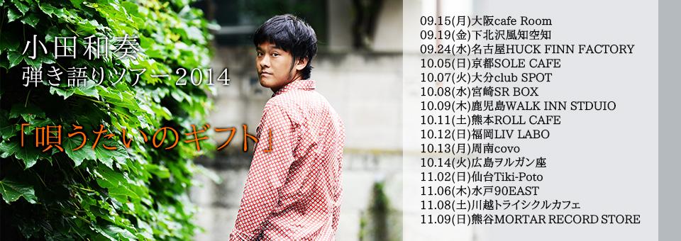 小田和奏 弾き語りツアー2014「唄うたいのギフト」