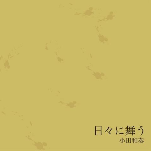 「日々に舞う」小田和奏