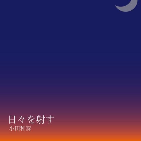 「日々を射す」小田和奏