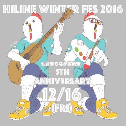 HiLiNE WiNTER FES 2016