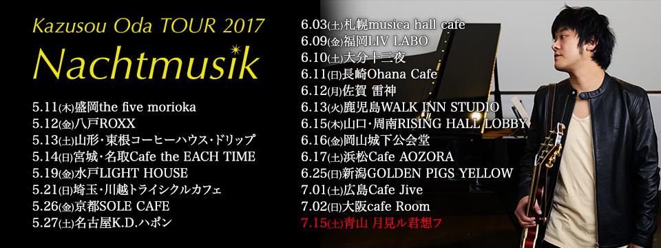 "Kazusou Oda TOUR 2017 ""Nachtmusik"""